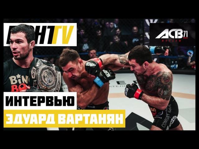 Эдуард Вартанян о победе над Кошкиным, бое с Абдулвахабовым и поддержке фанатов