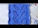Ажурная веточка с шишечками Вязание спицами Видеоурок 184