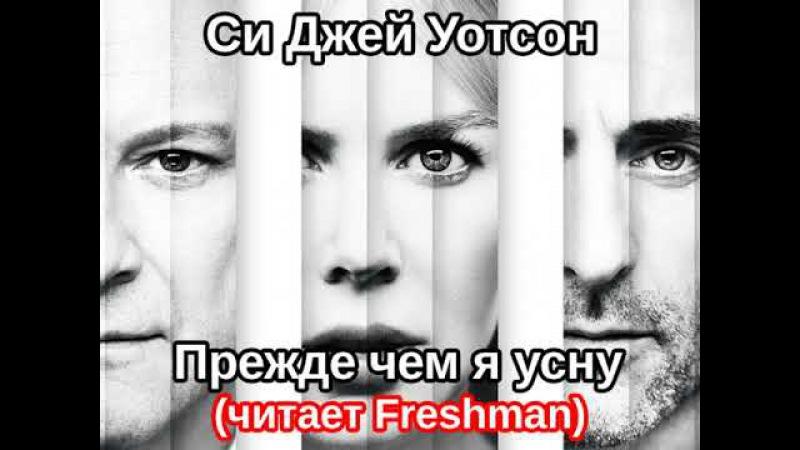 Си Джей Уотсон - Прежде чем я усну - Часть 1 (читает Freshman)