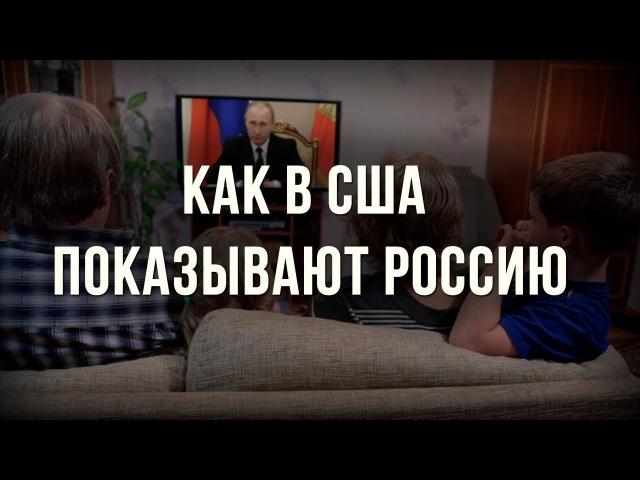 Анатолий Клёсов. Как в США показывают Россию