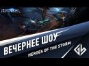 Вечернее шоу Heroes of the Storm
