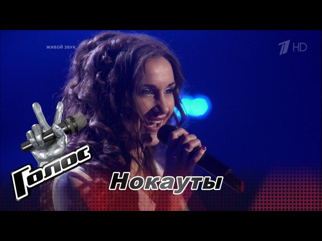 Мария Кабашова «Hold It Don't Drop It» - Нокауты - Голос - Сезон 6