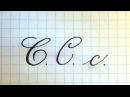 Буква С Урок русская каллиграфия Cyrillic alphabet calligraphy lesson letter C