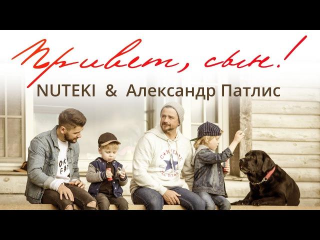 NUTEKI Александр Патлис - Привет сын
