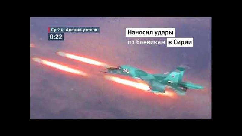 Адский утенок бомбардировщик Су 34 смотреть онлайн без регистрации