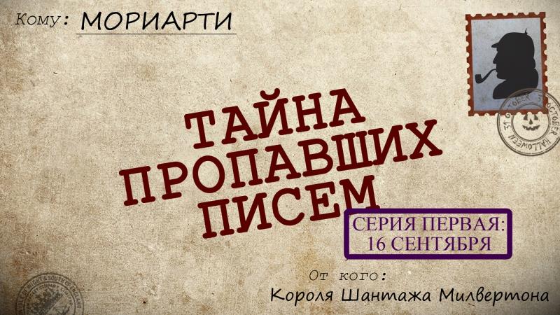 Тайна пропавших писем. Серия первая (16 сентября)
