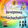 вечеринка timbachachakison