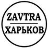 Афиша Харькова