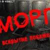 Квест МОРГ   Нижний Новгород