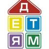 ДЕТЯМ- (помощь детям-сиротам,иппотерапия)