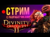 Divinity: Original Sin 2 — стрим с разработчиками