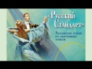 Российский турнир «Русский стандарт-2016. МатрЁшка Style» Часть 2