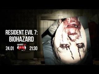 Релизный стрим по игре Resident Evil 7!