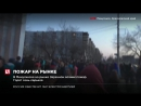 В Минусинске на рынке Заречном возник пожар