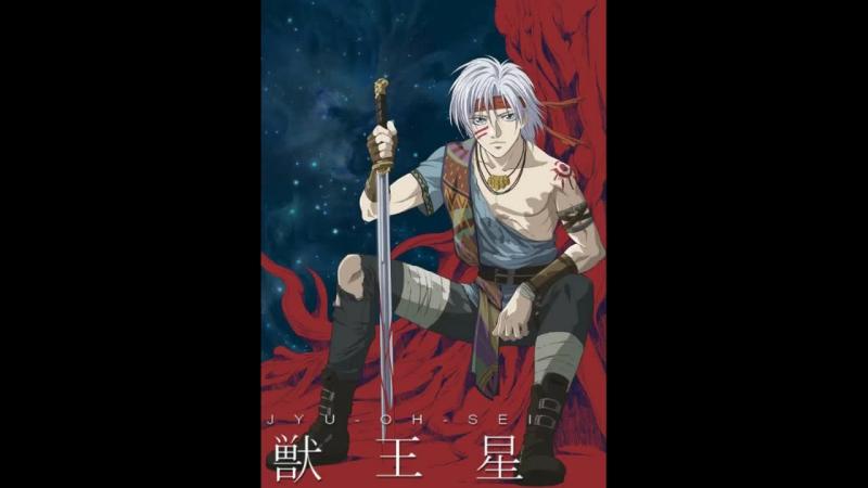 Планета Короля зверей/Jyu-Oh-Sei: Planet of the Beast King 7/11