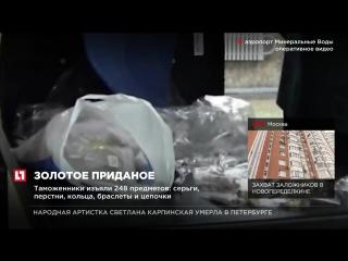 В аэропорту Минеральных Вод таможня задержала 4 кг золота без декларации