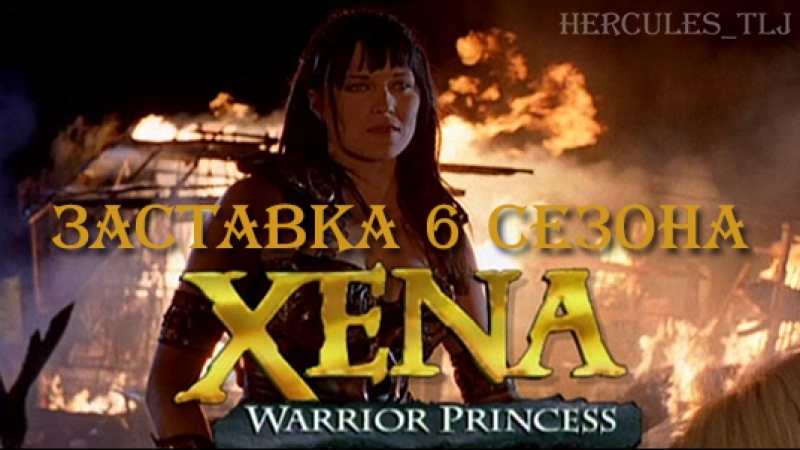 Зена - королева воинов, заставка 6 сезона
