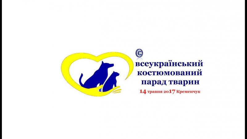 Фрэнк собирается на Кубок Хатико А ВЫ ? 14 мая 2017 Кременчуг парк Приднепровский
