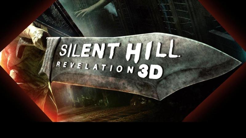Сайлент Хилл 2 (2012) [Silent Hill: Revelation 3D]