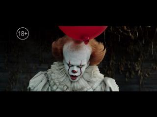 Оно - смотрите в IMAX