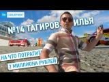 Спецпроект ТИ #14 / Гонки Mitjet / Нарисованный Мерседес / Девушка против мужиков