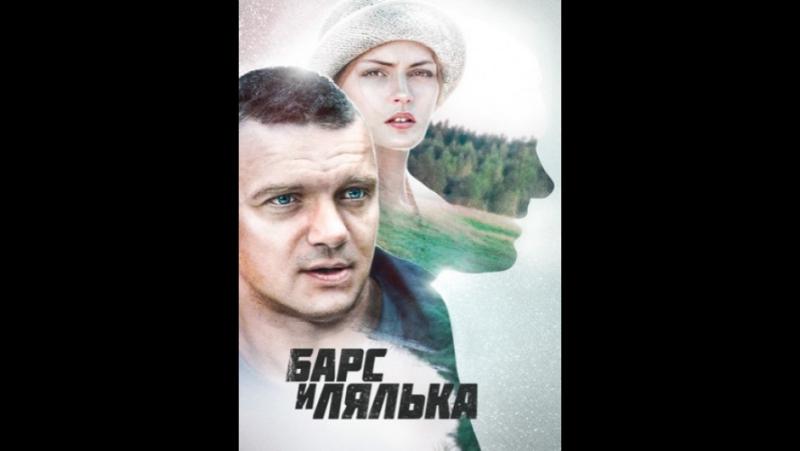 Барс и Лялька / серия 2 из 2 / 2014 / HD