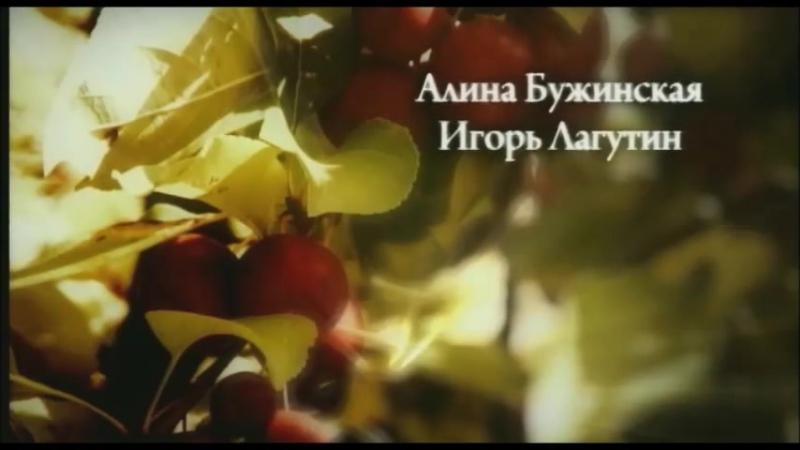 Заставка Райские яблочки