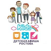 Логотип Детская АФИША Ростова / afisha_deti_rnd
