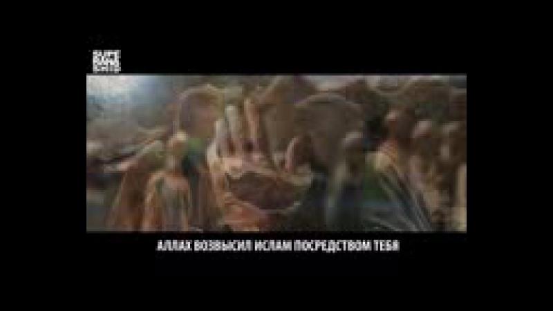 Мишари Рашид – Мир тебе_ о Умар аль-Фарук_ Сильный - 144P.mp4