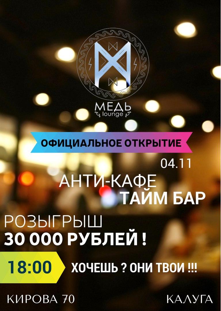 Афиша Калуга МЕДЬ lounge 04.11.17 ОТКРЫТИЕ !