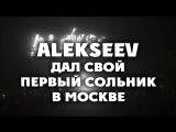 Не хуже Бузовой: Alekseev дал свой первый сольник в Москве
