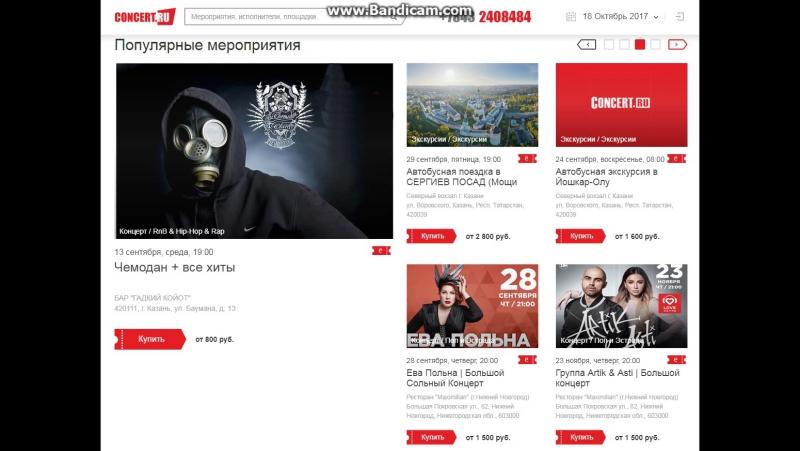 Concert.ru Билеты на все мероприятия!