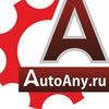 AUTOANY.ru — Автогонки, Автошоу, Автовыставки