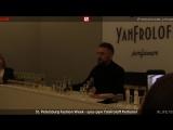 St. Petersburg Fashion Week. Прямая трансляция из шоу-рума YanFroloff Perfumer