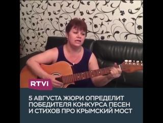 Конкурс песен про Крымский мост
