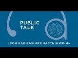 Public Talk: Сон как важная часть жизни