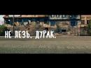 Психологическая доминация - Новая мета №4 - от Pshevoin и Romasikkk [World of Ta