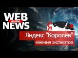 WEB NEWS #8 || По следам нового Яндекс Поиска Королёв