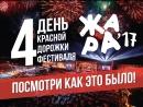Прямая трансляция Красной дорожки фестиваля ЖАРА