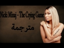 Nicki Minaj - The Crying Game مترجمة