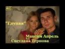 Максим Апрель feat. Светлана Тернова Глупая на [premiere]