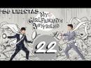 E22 My Girlfriends Boyfriend / Парень моей девушки