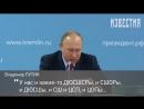 Путин на совете по развитию физкультуры и спорта в Краснодаре