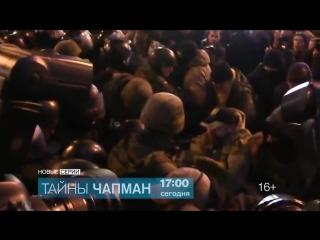 Тайны Чапман 30 мая на РЕН ТВ