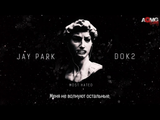  AOMG Gang  Jay Park x Dok2 - Most Hated (рус. саб)