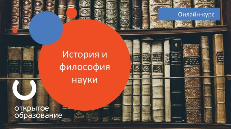 История и философия науки / ТГУ