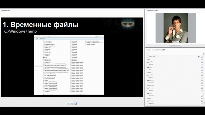 Вебинар от Vektor T13. Система CDAMS Логи системы Windows WebRTC