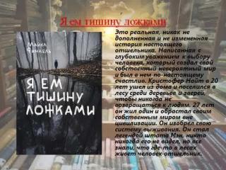Копия Новинки подростковой литературы, или Что бы мнеx (convert-video-online.com)