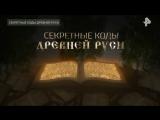 Документальный спецпроект. Секретные коды Древней Руси (27.10.2017) HD