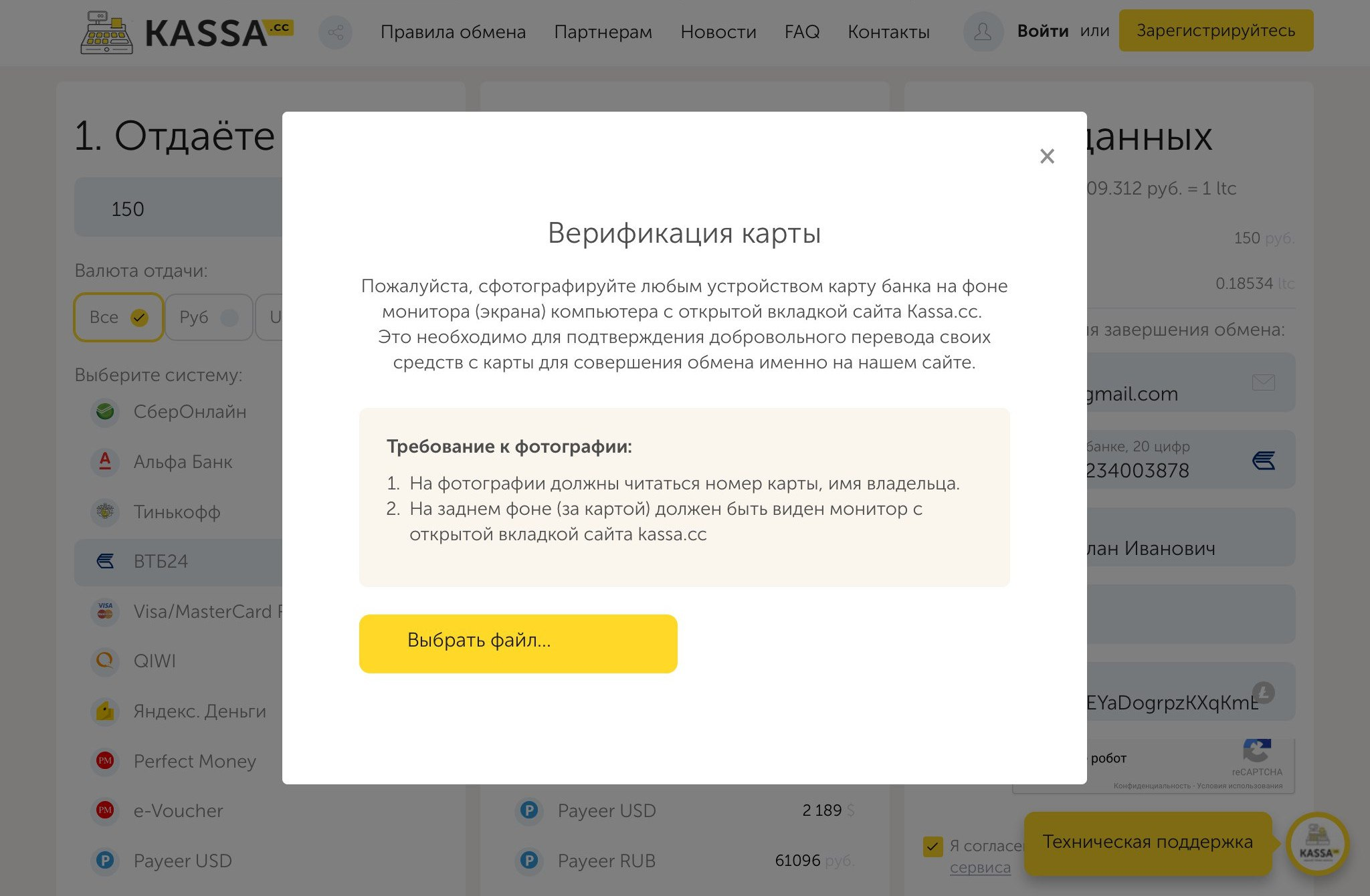 How to check the VTB card